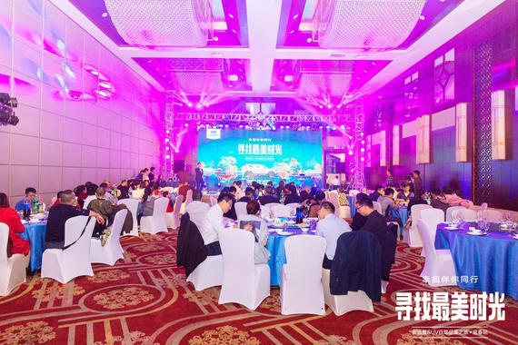 维景酒店晚宴