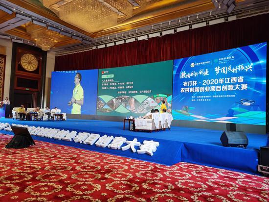20选4!进军全国!农行杯·2020年江西省农村创新创业