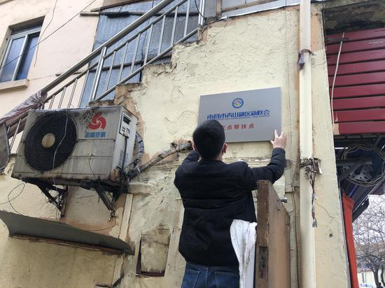 """南昌市青山湖区新联会首个定点帮扶点""""爱心厨房""""挂牌成立"""