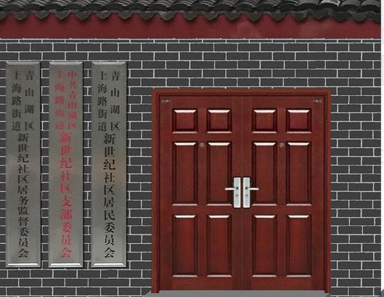 社区党群中心大门统一悬挂规范的标识牌