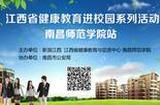 江西省健康教育进校园系列活动