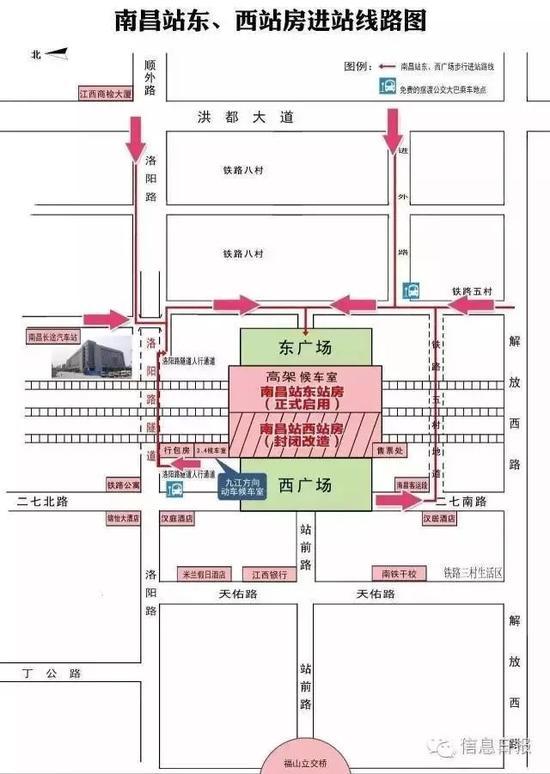 > 正文    按通知,南昌火车站东站房正式启用后,西站房进,出站口封闭图片