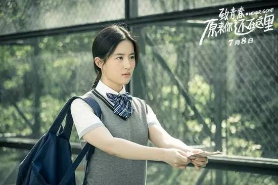 致青春电影完整版下_刘亦菲在电影《致青春》中的校服剧照