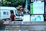 男子追砸运钞车被击毙 目击者:车曾撞到过死者