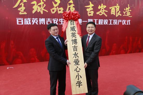 百威英博亚太区副总裁王仁荣为百威英博吉水爱心小学授牌