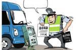 省外交通违法可家门口缴罚款 5家银行网点可办理
