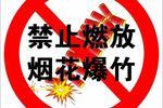 28日起南昌禁燃区全面禁售烟花爆竹 公布举报电话