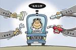 """乐安10名干部""""揩油""""被问责 用公务油卡给私车加油"""