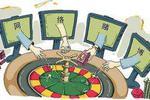 新干一副站长挪281万网络赌博 7干部被问责