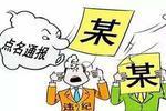 南昌县通报2起违规典型案例 管网公司总经理受处分