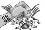 南昌集中销毁6300公斤假劣食品药品 价值达10万余元