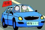 九江出台征求意见稿 规定拼车间隔不少于8小时