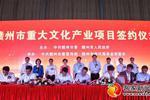 赣州在深圳文博会上签了七个大项目 总投资超50亿