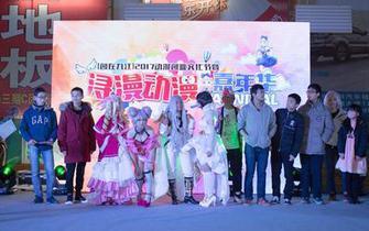 创在九江2017动漫创业文化节