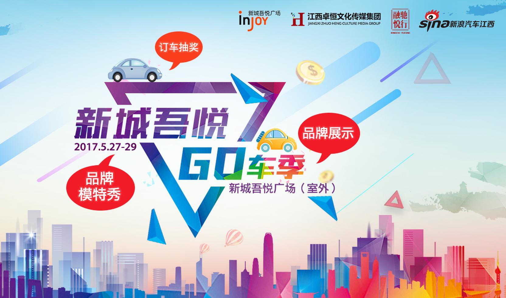 2017新城吾悦Go车季 南昌车展强势来袭