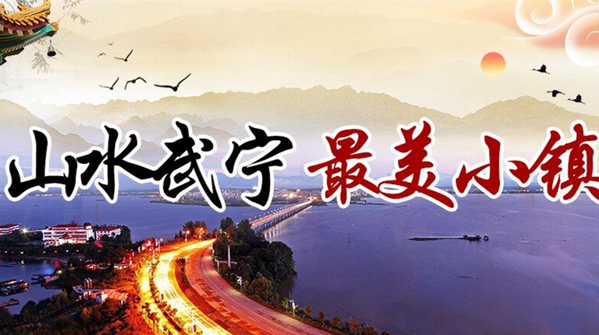 山水武宁  最美小镇