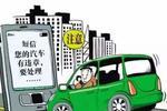 南昌通报交通违法突出运输企业 江西长运434起违章居首