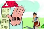全国20多个城市限售 南昌房管局这样回应