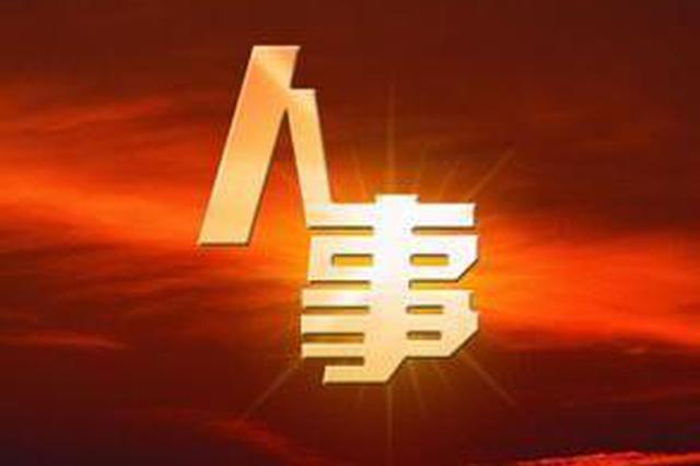 莲花县任免一批领导干部 朱亮任县档案局局长