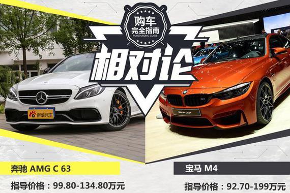 相对论.AMG与M高性能中级车大对决