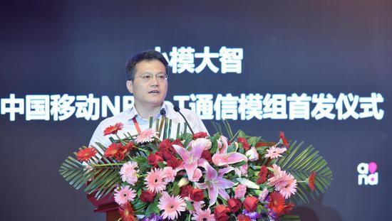 中国移动通信集团物联网有限公司总经理乔辉发言,并进行自主NB-IoT模组首发。徐蓉摄