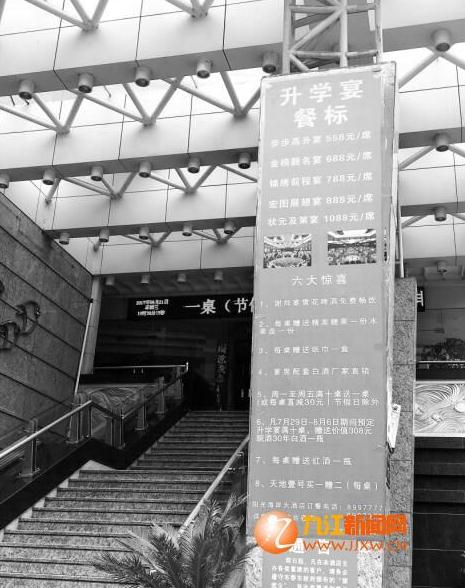 ▲浔城一饭店贴出升学宴促销广告。
