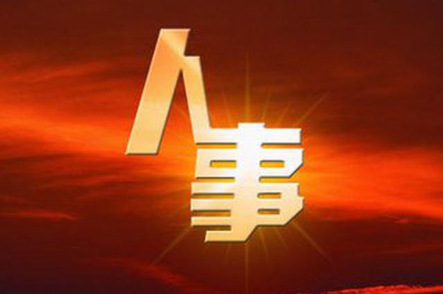 萍乡任免一批领导干部 刘柏枝任莲花县农工办主任