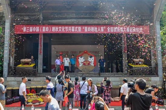 中国(篁岭)晒秋文化节暨微视频创作大赛正式开幕