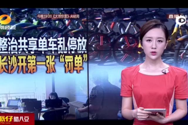 """整治共享单车乱停放 长沙开第一张""""罚单"""""""