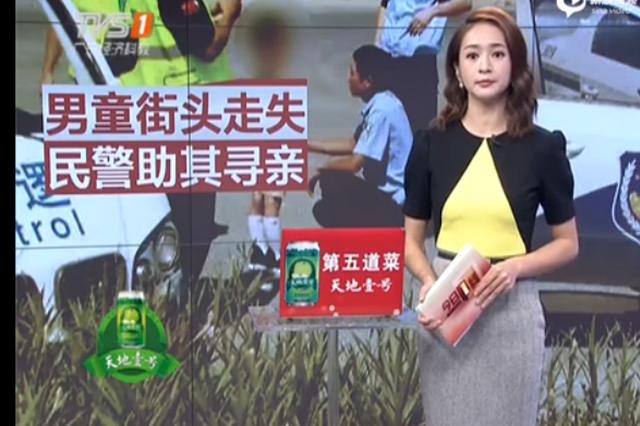 深圳南山:男童街头走失 安管民警助其寻亲