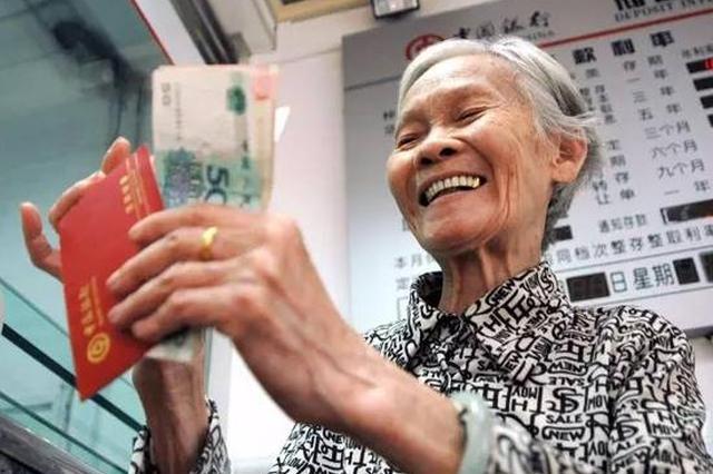 全国31省份养老金调整方案出炉 明升能拿多少