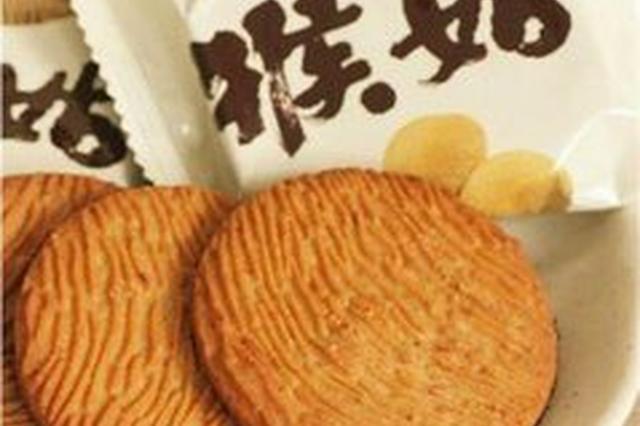 """江中猴姑饼干被起诉不""""养胃"""" 一审结果出炉"""