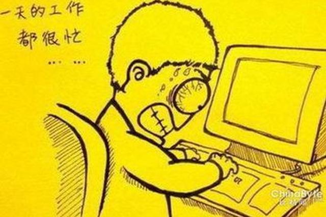 """中国职场单身率超五成 互联网成""""单身狗""""最多行业"""