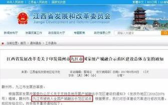 九江将建国家级产城融合示范区