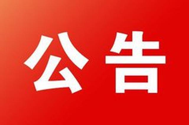 九江市委宣传部公开考选5名机关工作人员
