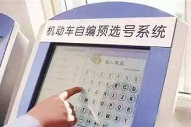 萍乡启用全国统一机动车选号系统 投放6万个新号