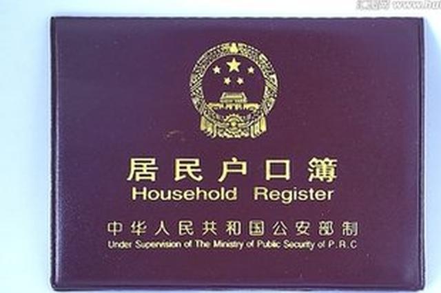 老婆误持假户口本领身份证被识破致老公被抓