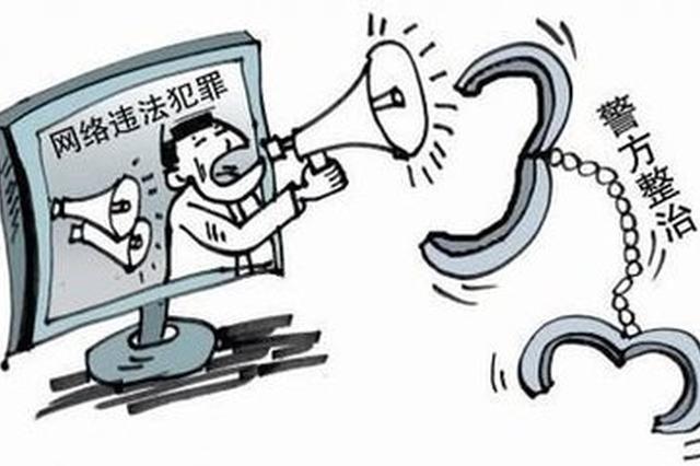 今年江西已侦破涉网案件1176起 查处违法网站138家