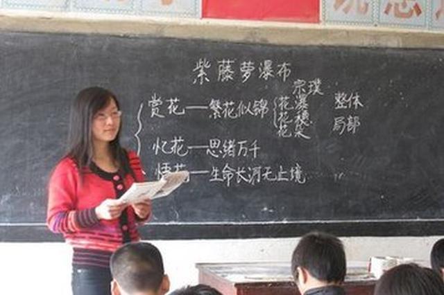 江西8年招聘特岗教师约3万人 超九成选择留任