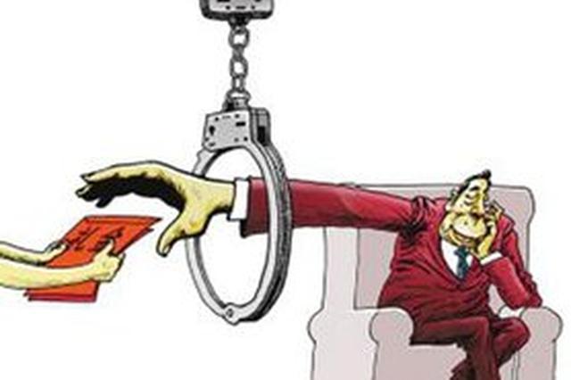 上栗县委原常委、政法委原书记柳本伙被立案侦查