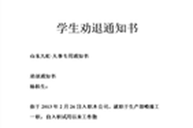 江西学生投诉补课遭劝退 学校:劝退系老师个人行为
