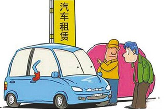 小伙租车冒充老板 3次抵押借款均遇被其骗过熟人