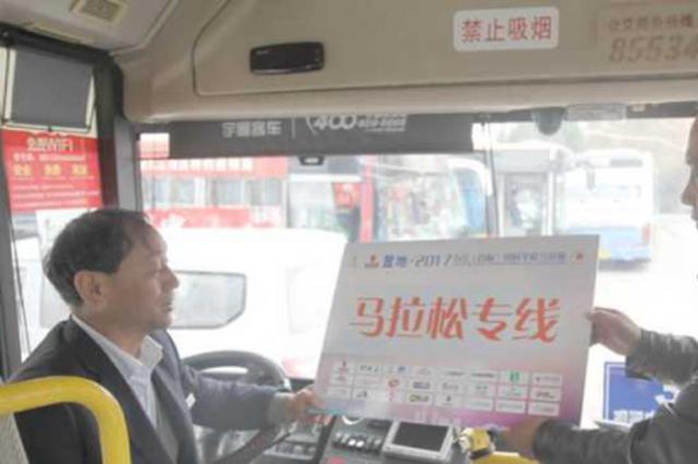 九江公交开通8条专线助力马拉松 参赛人员免费
