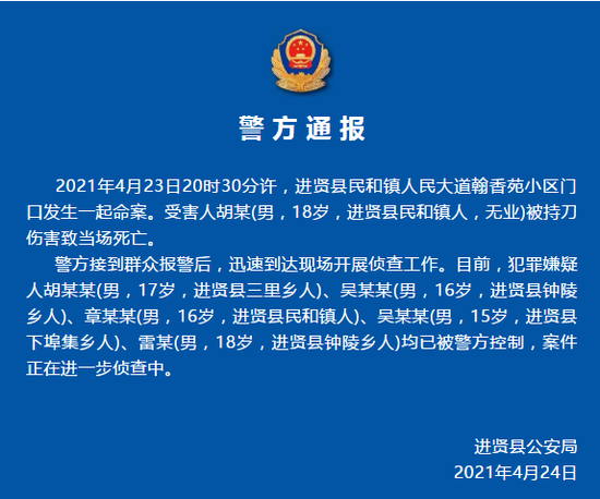 警方通报!进贤一男子被持刀杀害 5名疑犯已被控制