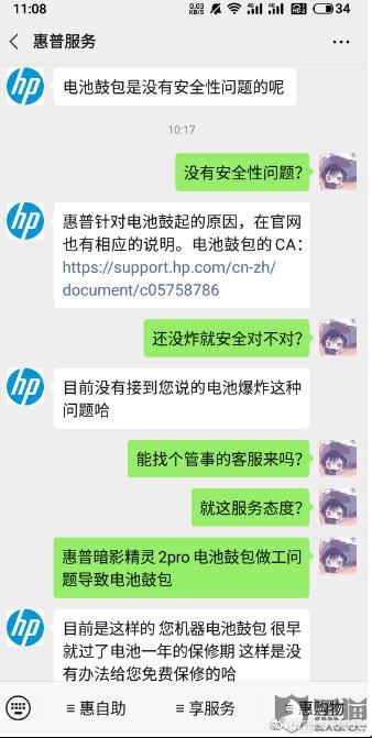 网友投诉惠普电脑:惠普电脑保修问题 随便找理由不予保修