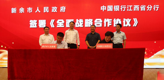 中国银行江西省分行与新余市人民政府签署全面战略合作协议