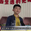 九江11岁小学生 登上央视舞台