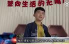 九江11岁小学生卢政钢登央视