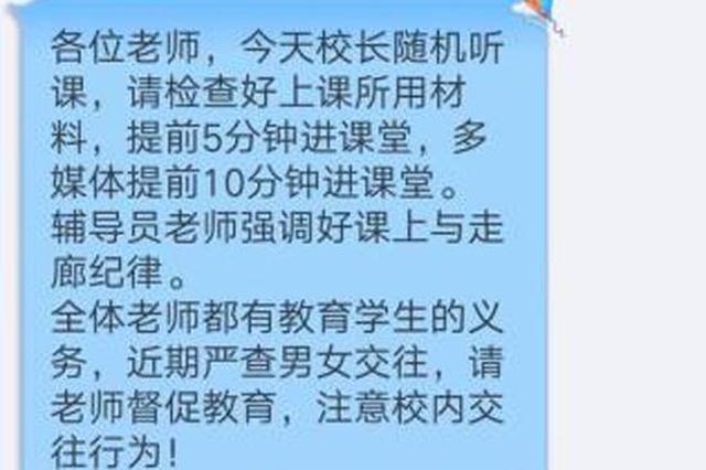 黑龙江一高校被指严查男女交往:同居或有性关系开除