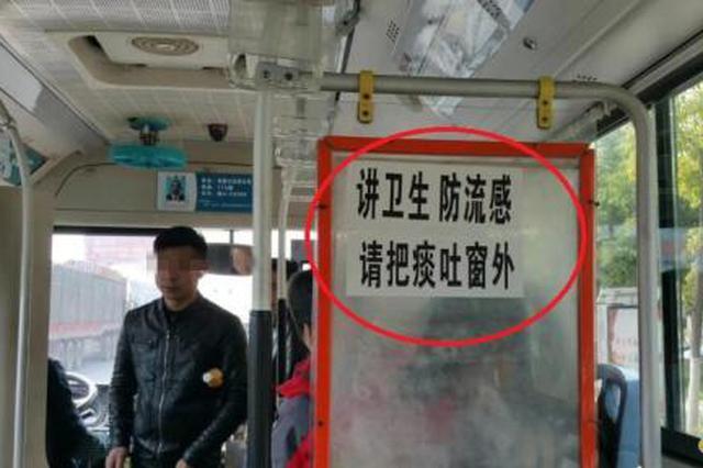 """南昌公交现""""雷人""""标语:讲卫生防流感请把痰吐窗外"""